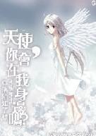 天使,你会在我身边吗?