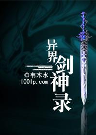 异界剑神录