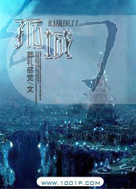 幻戰國2:孤城
