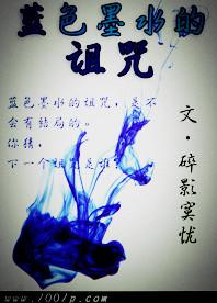 藍色墨水的詛咒