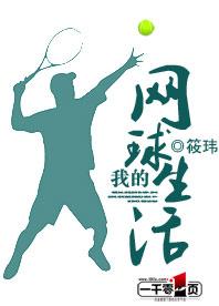 我的網球生活