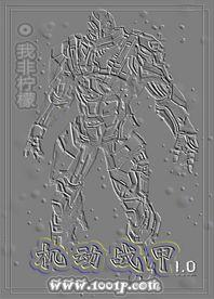机动战甲10